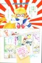 Codename Sailor V RunRun 1992 Spring Special