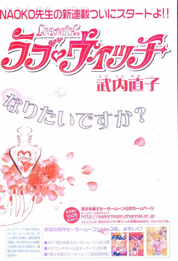 Nakayoshi April 2002 – Miss Dream  Nakayoshi April...