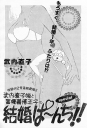 Naoko Punch January 2000