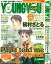 Young You Colors 2003 No.3 Verde